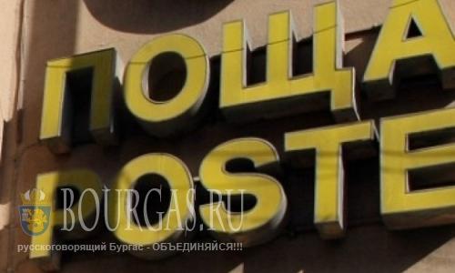 Почта Болгарии