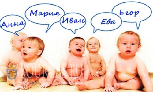 Самые популярные имена в Болгарии