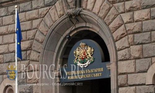 Совет Министров Болгарии, Блок реформаторов в Болгарии, нового правительства в Болгарии, Служебное правительство в Болгарии