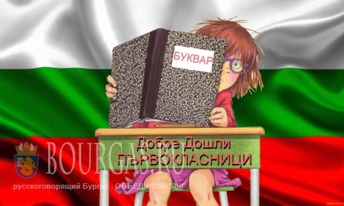 Стать первоклашкой в Болгарии всё сложнее