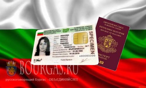 В Болгарии усовершенствуют личные карты, личные карты в Болгарии