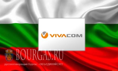 Виваком Болгария