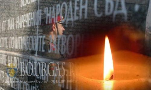 1-е февраля в Болгарии День Памяти