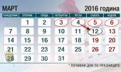 Болгария будет отдыхать 4 дня подряд