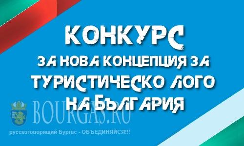 Болгария ищет новый туристический логотип