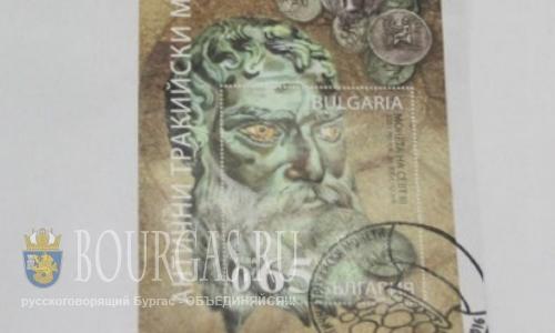 Фракийский царь на болгарской почтовой марке