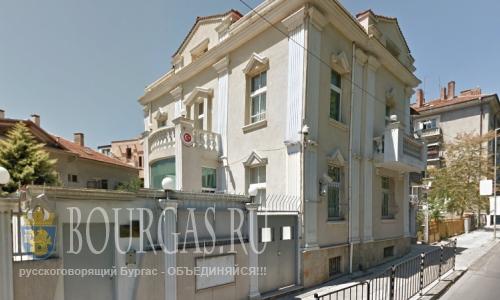 Генеральное консульство республики Турция в Бургасе Болгария