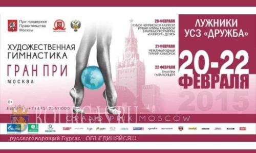 Гимнастки из Бургаса приехали на турнир в Москву