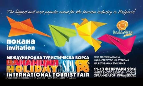 ХХХІІІ Международной туристической ярмарки Отдых и СПА-ЭКСПО в Софии