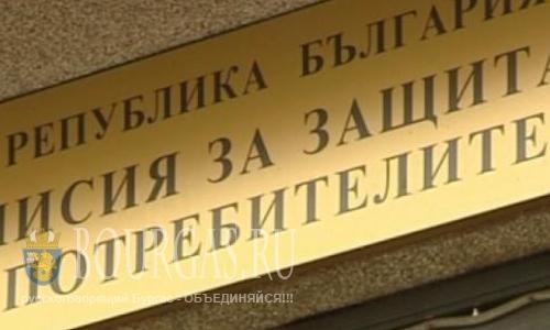 Комиссия по защите прав потребителей в Болгарии