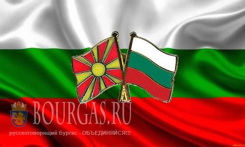 Македония просит помощи у Болгарии