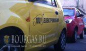 Муниципалитет Бургаса пересядет на электромобили