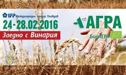 "Пловдив примет мегафорум ""Агра 2016"""