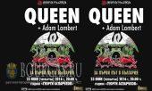 Рок-группа Queen отработает в Софии