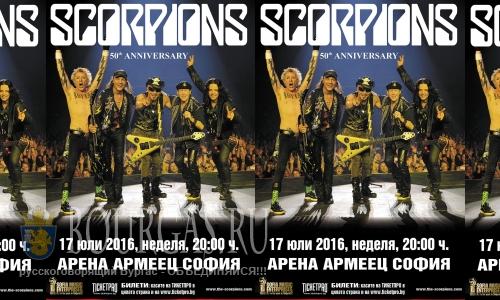 """""""Скорпионс"""" выступят с концертом с Софии"""