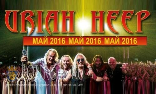 Uriah Heep с концертами в Болагрии