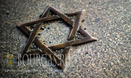 В Бургасе вспомнят тех, кто спасал евреев