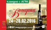 Винария 2016 - примет на днях Пловдив