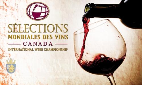 Виноделы Болгарии поедут на Sélections Mondiales des Vins Canada