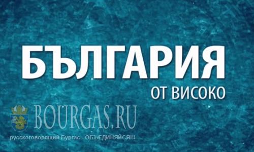 Волшебная Болгария - взгляд с высоты