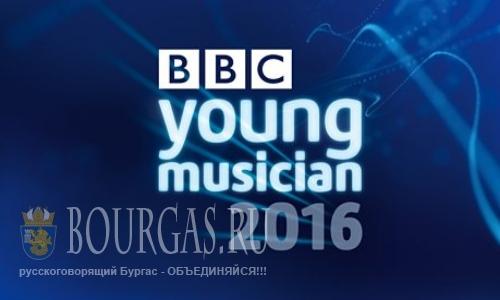 ВВС номинация - Молодой музыкант года
