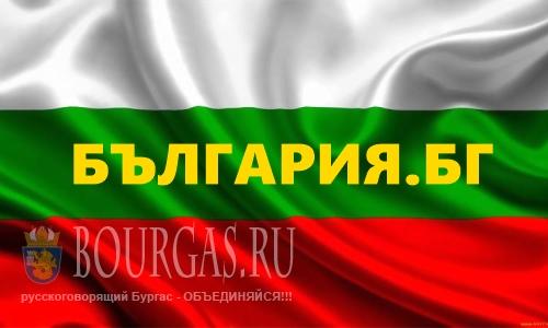 Болгария получит национальный домен на кириллице