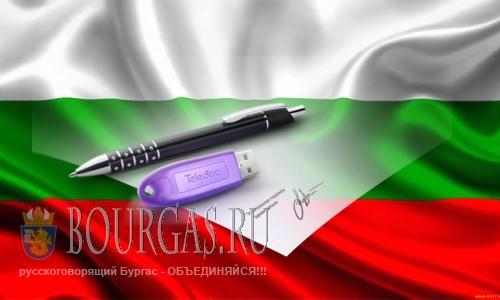 электронная подпись в Болгарии