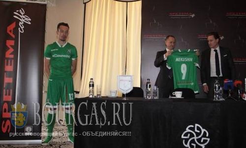 ФК Лудогорец нашел нового спонсора