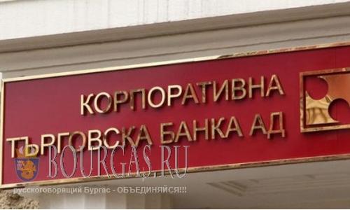 КТБ Банк - история без начала и конца