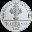 Монеты Болгарии - 140 лет Апрельского восстания - аверс