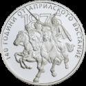Монеты Болгарии - 140 лет Апрельского восстания - реверс