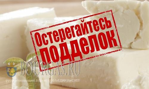 Осторожно, болгарская сыр, болгарская брынза