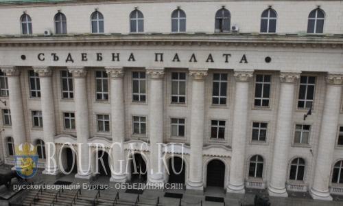 Реформа судебной системы в Болгарии