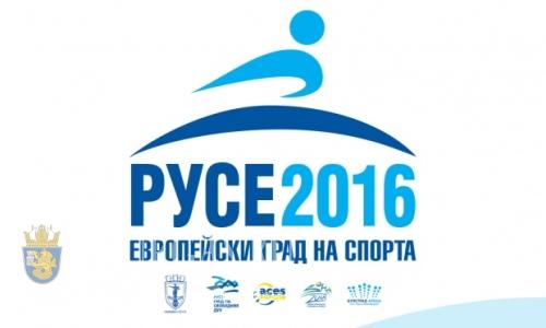 Русе Болгария - европейский город спорта 2016 года
