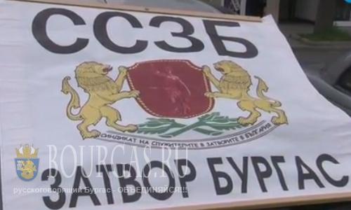 Силовики Болгарии протестовали в Бургасе