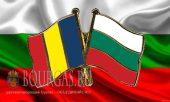 Болгария и Румыния, празднуют Новый Год в Болгарии