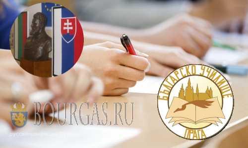 Болгарские школы заграницей