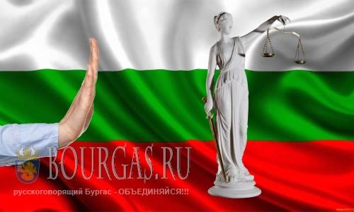 Болгары не верят в главенство права