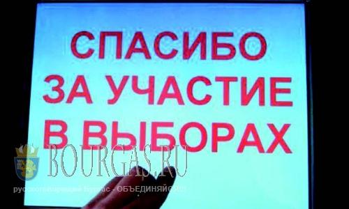Электронное голосование в Болгарии