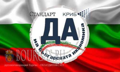 Форум - Да! Болгарской экономике