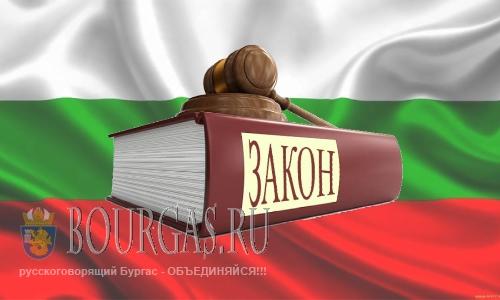 Изменения в Закон Болгарии