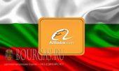 Китайская Алибаба собирается осесть в Бургасе