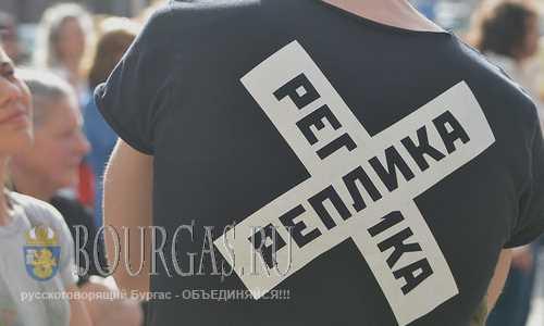 Культурные болгары протестуют