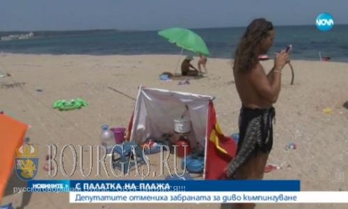 Палатки на пляже снова в законе