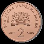 Памятная монета - 150 лет Пенчо Славейкову аверс