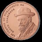 Памятная монета - 150 лет Пенчо Славейкову реверс