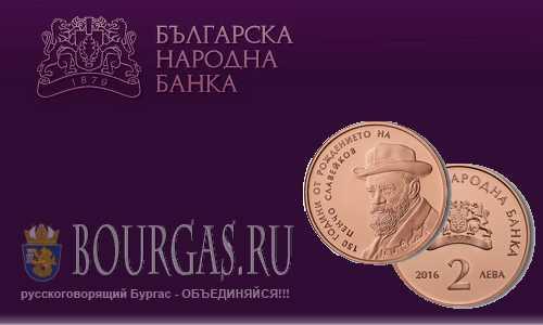 Памятная монета - 150 лет Пенчо Славейкову