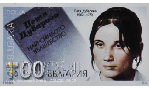 поэтесса - Петя Дубарова