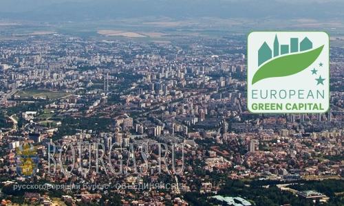 София хочет стать Зеленой столицей Европы
