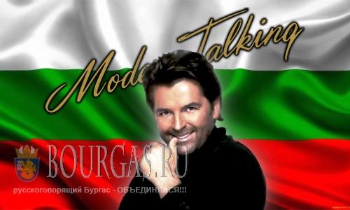 Томас Андерс в Болгарии